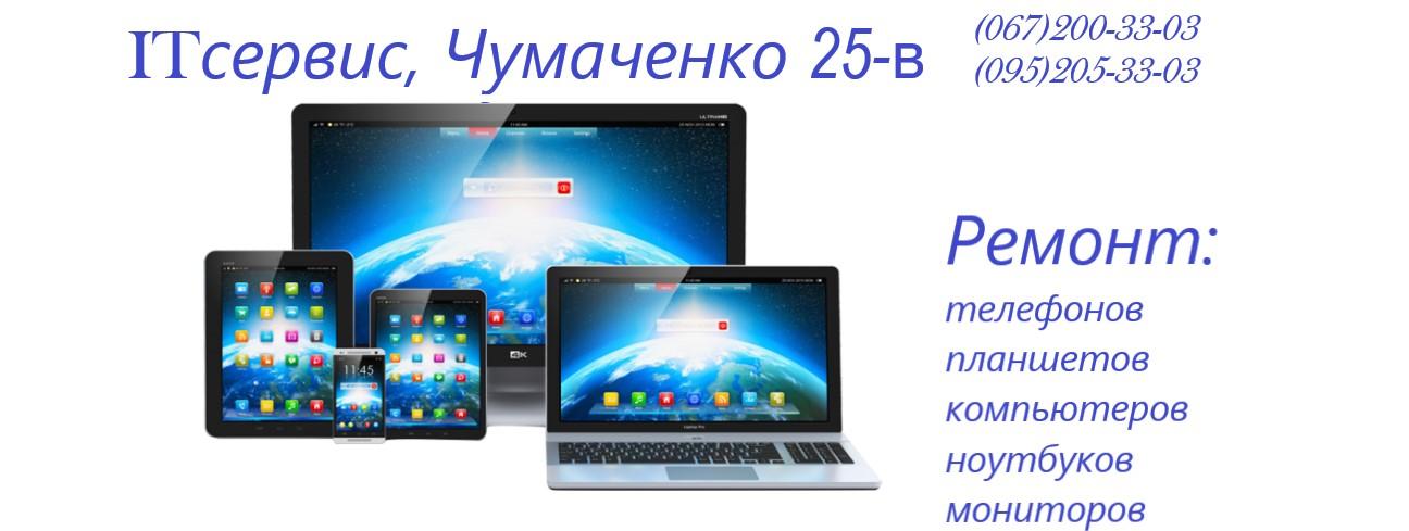 Ремонт компьютеров и ноутбуков в Запорожье
