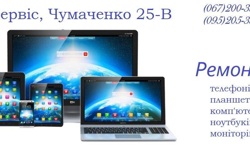 Ремонт комп'ютерів та ноутбуків у Запоріжжі