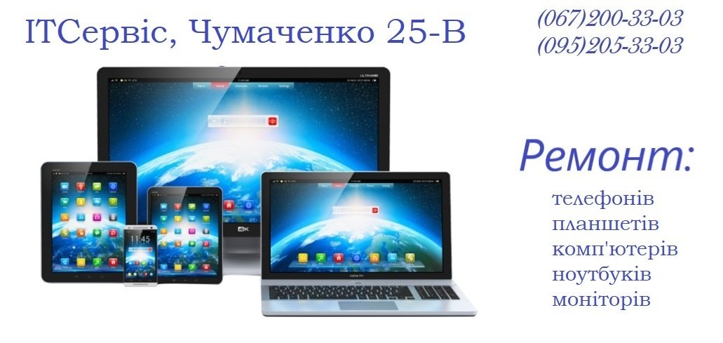 ремонт Чумаченко 25-В